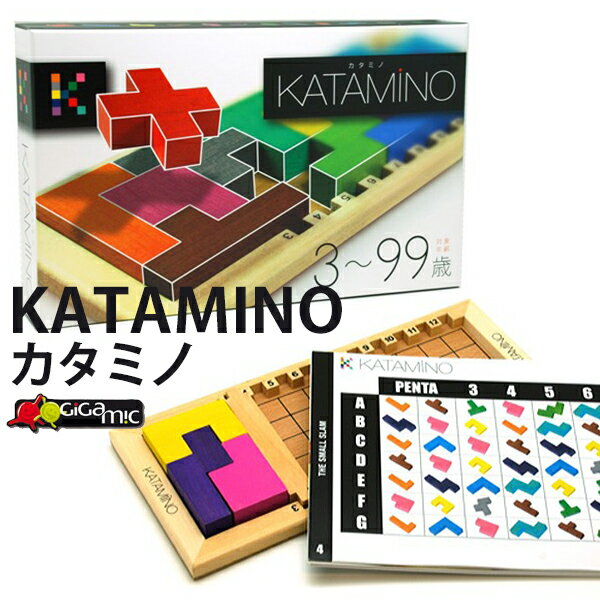 Gigamic カタミノ GK001/ギガミック KATAMINO(CAST)【送料無料】【ポイント12倍】【1/24】