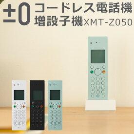 ±0 DECTコードレス電話機(増設子機+充電器) XMT−Z050/DECT Cordless Telephone/プラスマイナスゼロ(KAKU)【送料無料】【ポイント10倍/在庫有】【1/19】【あす楽】