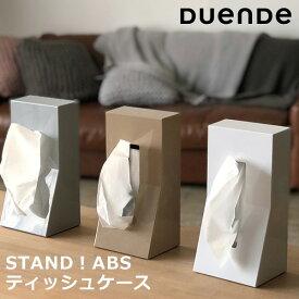新色追加! duende STAND!ABS スタンドティッシュボックスホルダー(インナーカートリッジ付)【ポイント10倍/在庫有】【6/2】【あす楽】