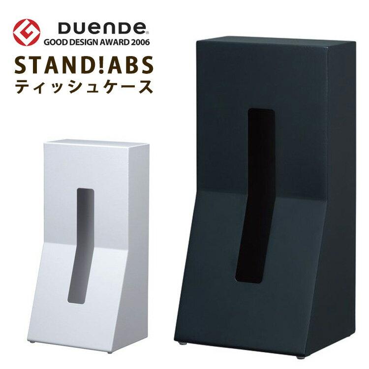 duende STAND!STEEL スチール製スタンドティッシュボックスホルダー(インナーカートリッジ付)【送料無料】【ポイント5倍/在庫有】【4/22】【あす楽】