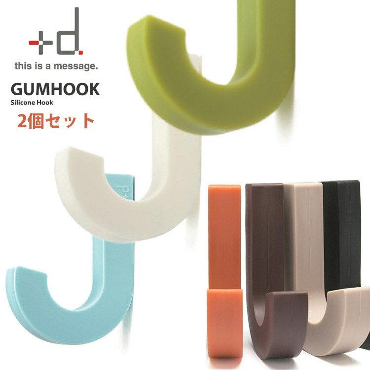 【メール便送料無料】 選べる2個セット GUMHOOK(ガムフック)/アッシュコンセプト