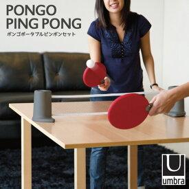 Umbra ポンゴポータブルピンポンセット/PONGO PING PONG/アンブラ【送料無料】【ポイント10倍】【9/29】【あす楽】