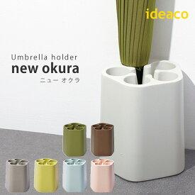 ideaco アンブレラスタンド オクラ(傘立て)/Umbrella stand okura(陸蓮根)/イデアコ【送料無料】【ポイント12倍/在庫有※nanohanaはご予約】【6/1】