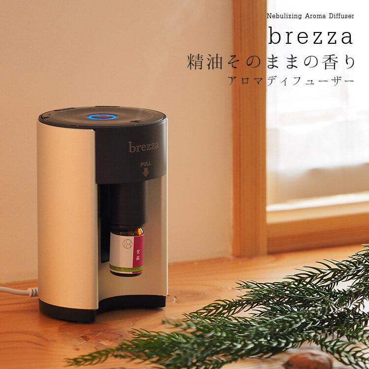 【特典付】brezza アロマディフューザー ブレッザ BR1501−01/Aroma Diffuser(JUHN)【送料無料】【ポイント10倍/在庫有】【1/23】【あす楽】