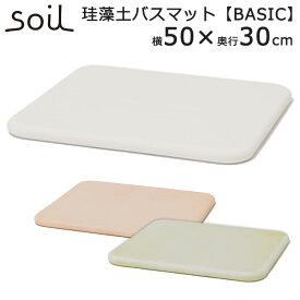 soil バスマット(300×500×28mm)ベーシック/BATH MAT BASIC/アッシュコンセプト【送料無料】【ポイント10倍/お取寄せ】【8/26】