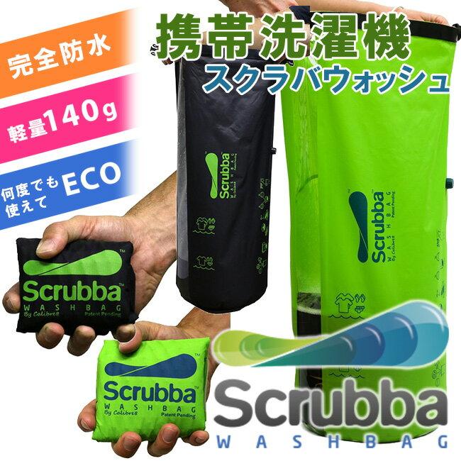スクラバ ウォッシュバッグ/Scrubba wash bag/ノマディクス【送料無料】【防災グッズ】【ポイント5倍/】【3/1】【あす楽】