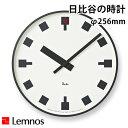 Lemnos 日比谷の時計(φ25.6cm) WR12−03 壁掛け時計/タカタレムノス【海外×】【送料無料】【ポイント12倍/在庫有】【7/25】【あす楽】
