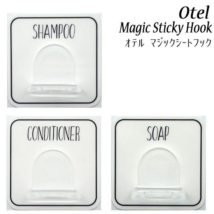 オテル マジックシートフック 3個セット/Otel Magic Sticky Hook(Paladec/パラデック)【送料無料】【在庫有】【あす楽】