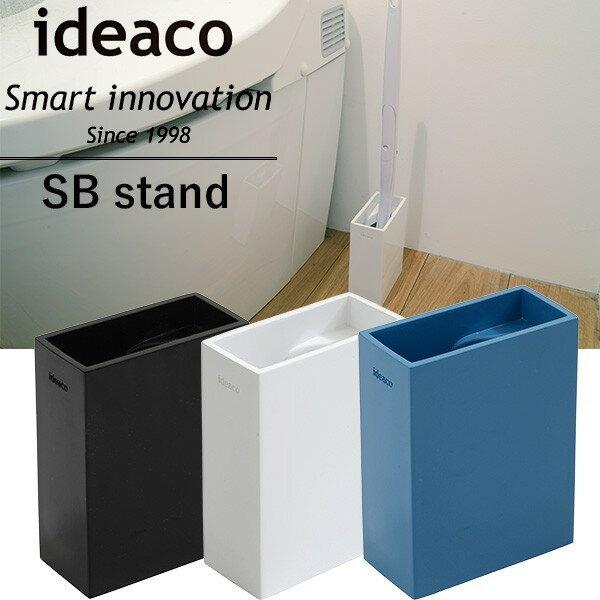 ideaco SB stand/トイレブラシ エスビースタンド/イデアコ【送料無料】【ポイント10倍/在庫有】【3/28】【あす楽】
