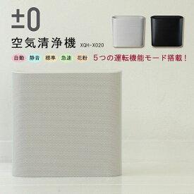 ±0 空気清浄機 XQH−X020/プラスマイナスゼロ(KAKU)【送料無料】【ポイント12倍/在庫有】【10/13】【あす楽】