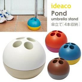 ideaco アンブレラスタンド ポンド(傘立て)/Umbrella stand Pond/イデアコ【送料無料】【ポイント20倍/在庫有】【7/26】【あす楽】