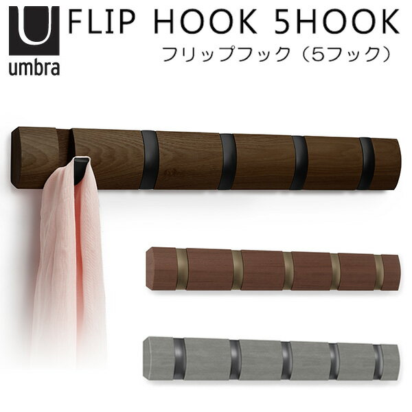 Umbra フリップフック 5フック ブラック×ウォルナット FLIP 5HOOK/アンブラ【送料無料】【ポイント5倍】【3/28】