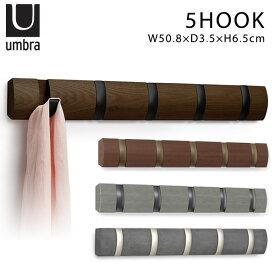 Umbra フリップフック 5フック ブラック×ウォルナット FLIP 5HOOK/アンブラ【送料無料】【ポイント5倍/在庫有】【6/19】【あす楽】