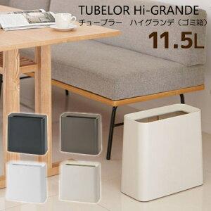 ideaco チューブラーハイグランデ トラッシュボックス 11.5L(ゴミ箱)/TUBELOR Hi−grande/イデアコ【送料無料】【ポイント10倍/一部在庫有】【10/16】
