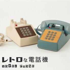ハモサ湘南 レトロな電話機 モーテルフォン レトロフォン/MOTEL PHONE RP−001(POS)/HermosaShonan【送料無料】【ポイント10倍/在庫有】【11/12】【あす楽】