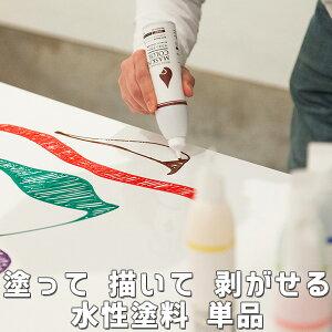 【メール便送料無料】マスキングカラー ペンタイプ−S(38ml)Masking color/太洋塗料株式会社【在庫有】【s44】