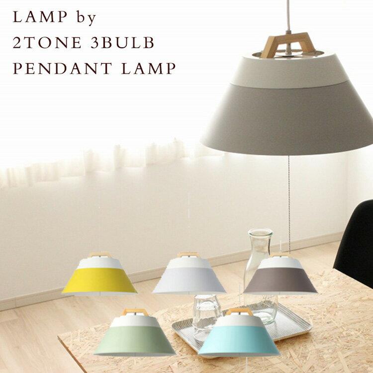 LAMP by 2TONE 3BULB PENDANT LAMP(白熱球 2トーン3灯用 ペンダントライト)/メルクロス(Mercros)【送料無料】【ポイント12倍/一部在庫有】【1/25】