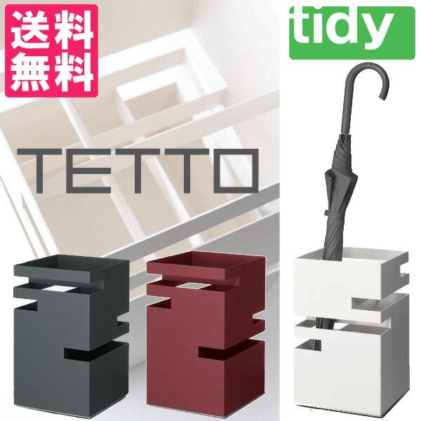 tidyティディ 傘立て TETTO(テット)/アッシュコンセプト【送料無料】【ポイント10倍】【3/28】