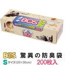 驚異の防臭袋BOS 箱型 Sサイズ 200枚入/クリロン化成【防災グッズ】【ポイント10倍/在庫有】【4/3】【あす楽】