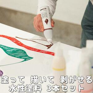 【メール便送料無料】選べる3本セット マスキングカラー ペンタイプ−Sサイズ(38ml)Masking color/太洋塗料株式会社【s62】