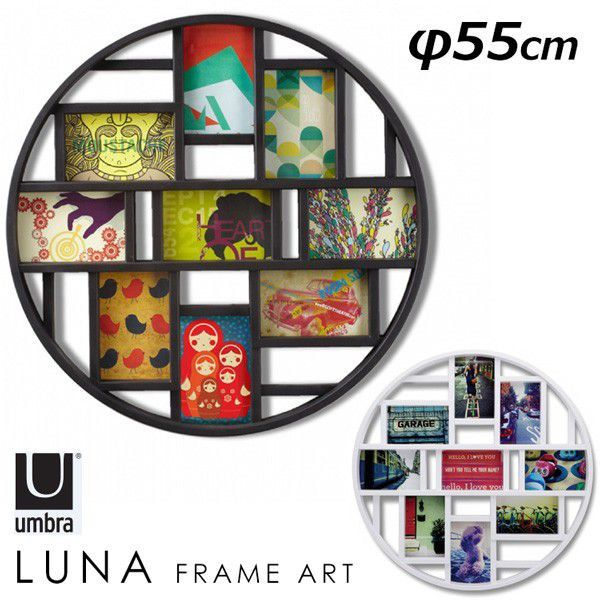 Umbra ルナウォールフレーム アート/LUNA FRAME ART/アンブラ【送料無料】【ポイント10倍】【8/23】
