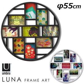 Umbra ルナウォールフレーム アート/LUNA FRAME ART/アンブラ【送料無料】【ポイント10倍/在庫有】【11/29】【あす楽】