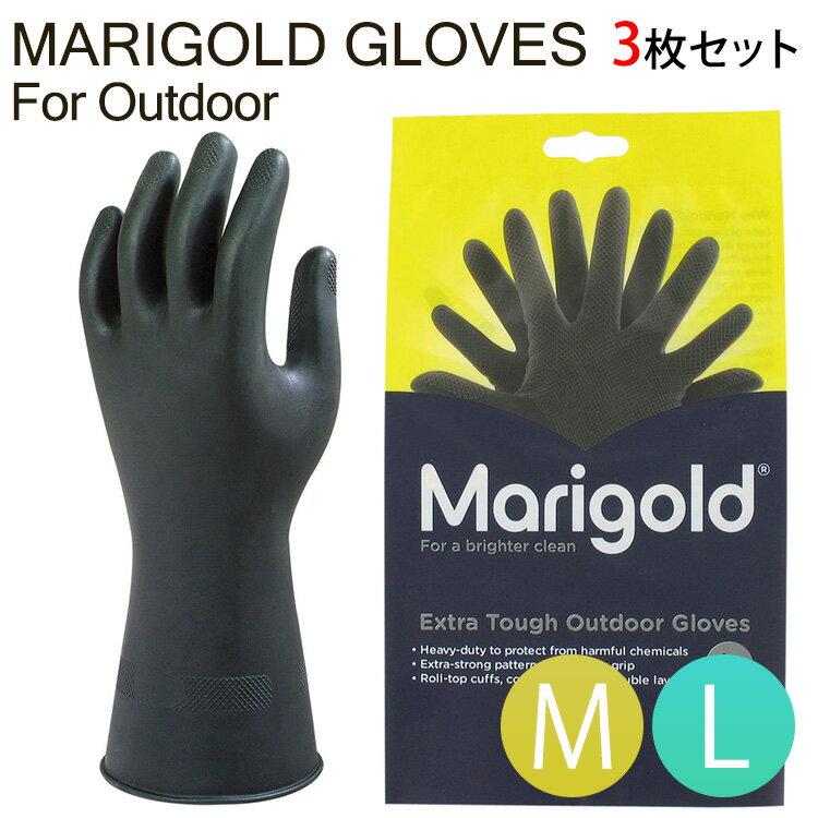 【メール便送料無料】 選べる2枚セット MARIGOLD OUTDOOR GLOVES マリーゴールド アウトドアグローブ アウトドア用 (MCS)【一部在庫有】