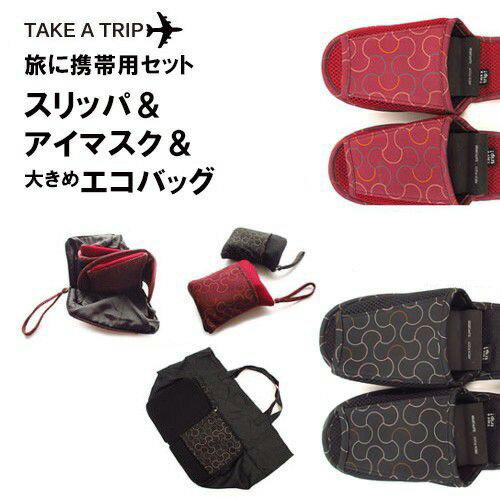 Os'way TRAVELER'S TAKE A TRIP 携帯トラベルセット(スリッパ・アイマスク・エコバッグ)/オズウェイトラベラーズ テイクアトリップ(OKMR)【送料無料】【在庫有】【s20】【あす楽】