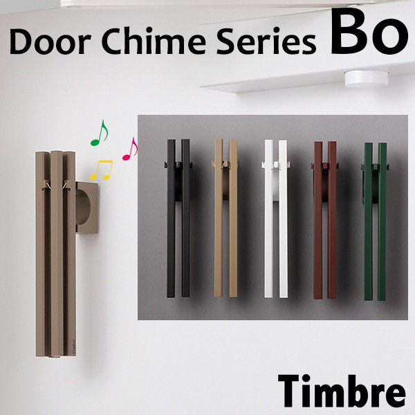 Timbre ドアチャイム Bo(無垢棒)/Timbre Door Chime Series【送料無料】【ポイント10倍/在庫有】【3/29】【NY】