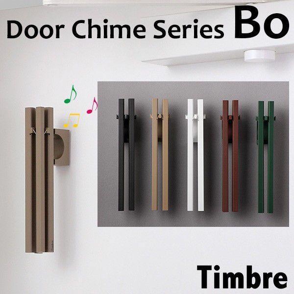Timbre ドアチャイム Bo(無垢棒)/Timbre Door Chime Series【送料無料】【ポイント10倍/ライトブラウン・ホワイト予約、ブラック取寄せ中】【7/6】