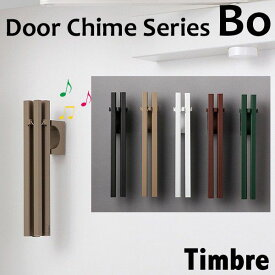 Timbre ドアチャイム Bo(無垢棒)/Timbre Door Chime Series【送料無料】【ポイント10倍/ブラウンご予約】【4/20】【NY】