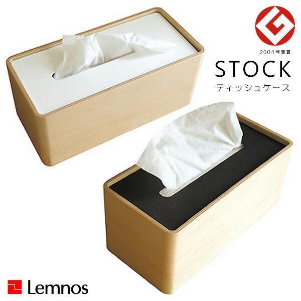 Lemnos STOCK(ストック) Da−05 ティッシュケース/タカタレムノス【海外×】【送料無料】【ポイント10倍/在庫有】【1/31】【あす楽】