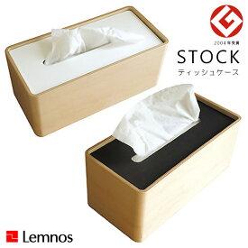 Lemnos STOCK(ストック) Da−05 ティッシュケース/タカタレムノス【海外×】【送料無料】【ポイント10倍/在庫有】【11/1】【あす楽】