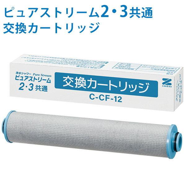 浄水シャワー ピュアストリーム2 交換用カートリッジ C−CF−12/Pure Stream 2/交換用/ZENKEN(ゼンケン)【在庫有】【海外×】【あす楽】【s10】