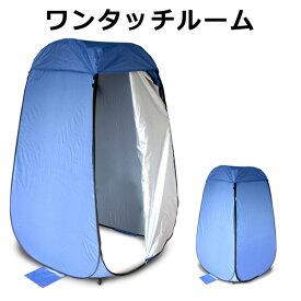 ワンタッチルーム One Touch Room/メテックス(METEX)【送料無料】【ポイント3倍/在庫有】【11/30】【あす楽】