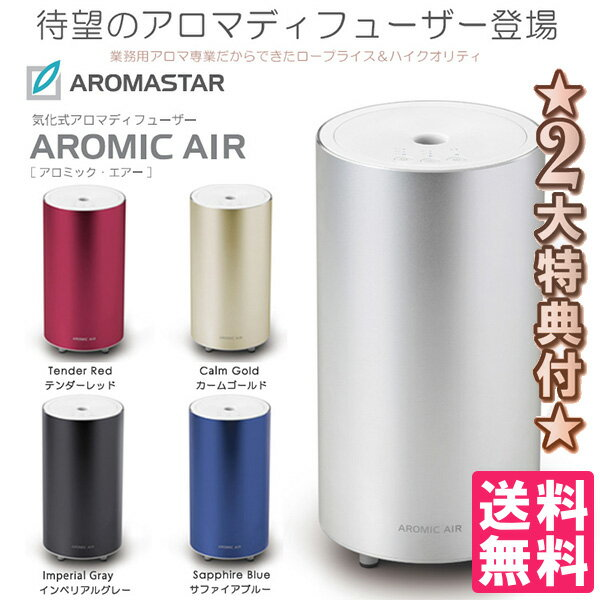 【専用オイル100ml(4800円)&交換パッド3枚付】アロミック・エアー 気化式アロマディフューザー(Aromic Air)/Aroma Diffuser(JPC)【送料無料】【在庫有】【あす楽】