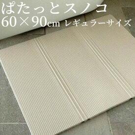 Warm ぱたっとスノコ レギュラーサイズ 60×90×1.8cm (AKTK)【ポイント5倍/在庫有】【6/26】【あす楽】
