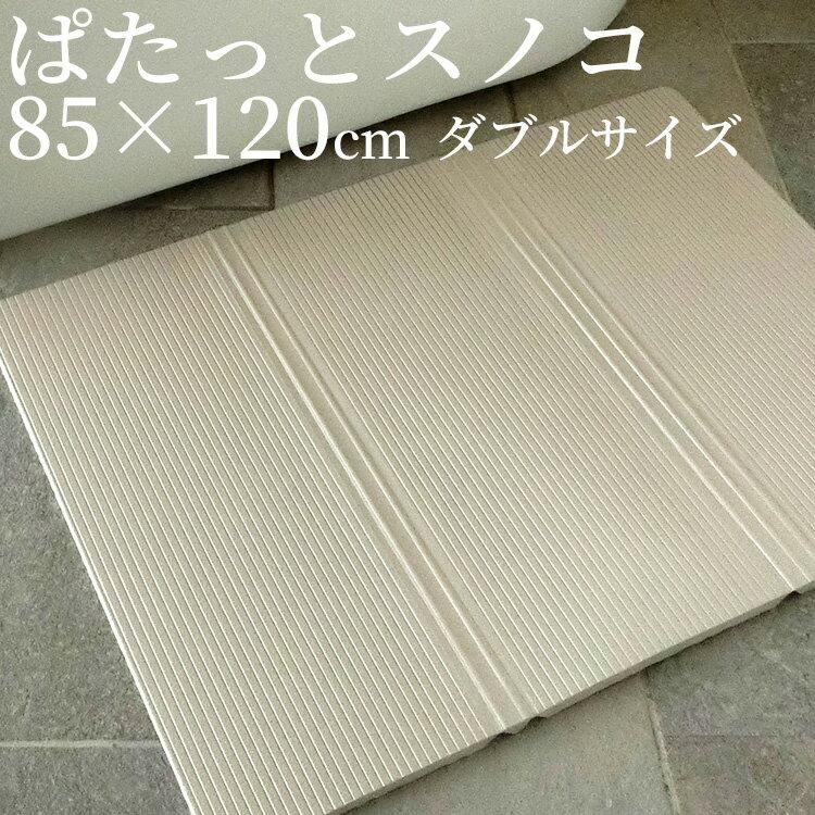 Warm ぱたっとスノコ ダブルサイズ 85×120×1.8cm (AKTK)【送料無料】【ポイント10倍/在庫有】【1/23】【あす楽】