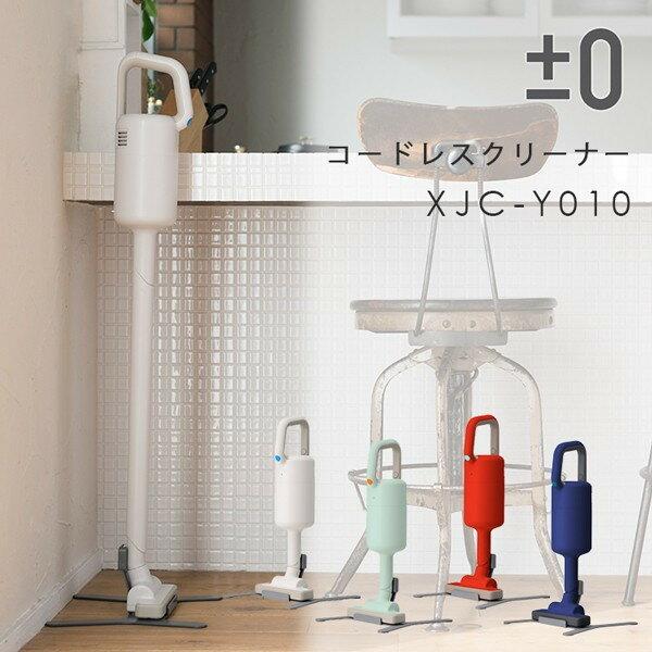 【特典付】±0 コードレスクリーナー XJC−Y010/プラスマイナスゼロ(KAKU)【送料無料】【ポイント11倍/在庫有】【8/20】
