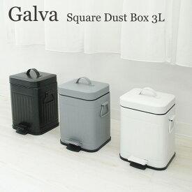 Galva スクエアダストボックス 3L/Square Dust Box(bcl)【ポイント5倍】【9/24】