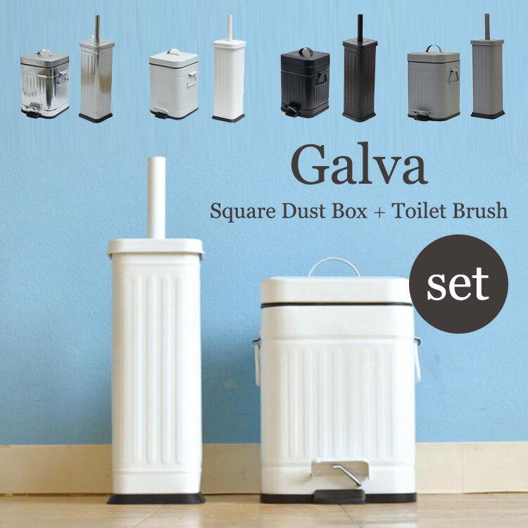 ★2点セット★Galva スクエアダストボックス+トイレブラシ 2点セット/Square Dust Box+Toilet Brush(bcl)【ポイント7倍/在庫有】【4/24】【あす楽】