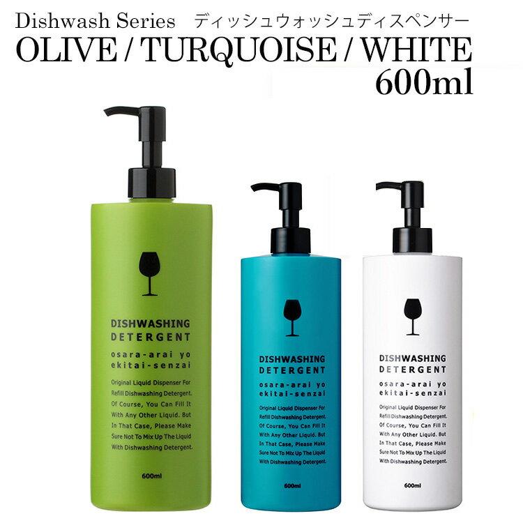 ire−mono Dishwash Series ディッシュウォッシュディスペンサー 単品 OLIVE/TURQUOISE/WHITE (TMKN)【ポイント10倍/在庫有】【1/25】【あす楽】