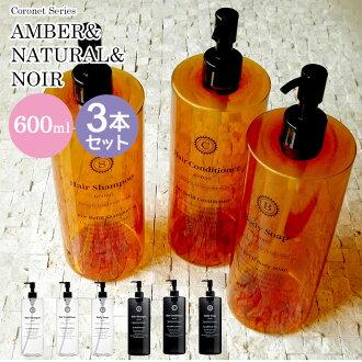 IRE-Mono Liquid Soap Series AMBER/NATURAL/NOIR dispenser car Shampoo / Conditioner / body SOAP (TMKN) fs04gm