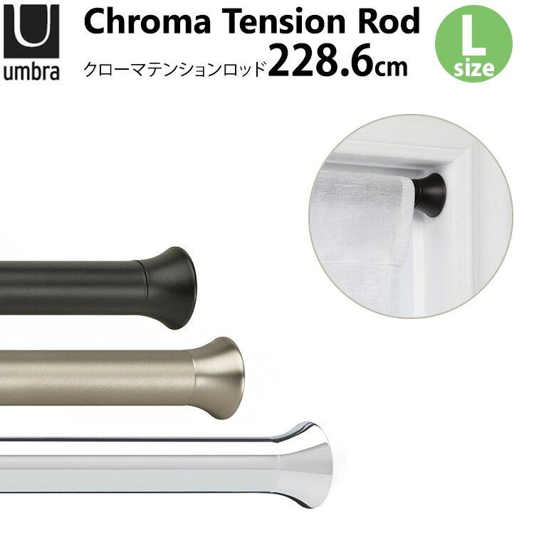 Umbra Chroma Tension Rod クローマテンションロッド228.6cm/カーテンポール/アンブラ【ポイント5倍/在庫有】【10/30】【あす楽】