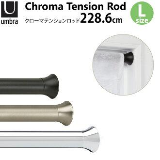 本影色度拉杆 kromatensionrod 228。 6 厘米 / 窗帘杆 / 安姆布拉。