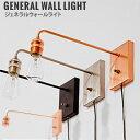 General Wall Light E26 ジェネラル一灯用壁掛ソケットE26 (Copperコッパ−)/メルクロス(Mercros)【送料無料】【ポイント1...