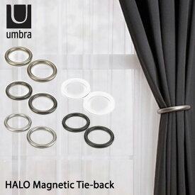 Umbra ハロ マグネティックタイバック HALO Magnetic Tie−back/カーテンタッセル/アンブラ【在庫有】【箱から出してメール便送料無料】