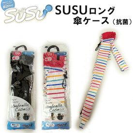 【メール便可】SUSU(スゥスゥ) 傘ケース ロング 抗菌 長傘用(超吸水傘カバー)/Umbrella case【在庫有】