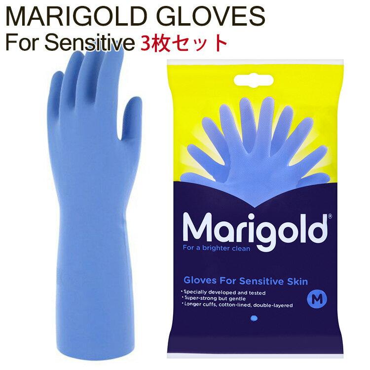 【メール便送料無料】 選べる3枚セット MARIGOLD GLOVES SENSITIVE マリーゴールド グローブセンシティブ 敏感肌用 (MCS)【一部在庫有】
