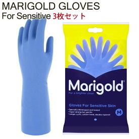 【メール便送料無料】 選べる3枚セット MARIGOLD GLOVES SENSITIVE マリーゴールド グローブセンシティブ 敏感肌用 (MCS)